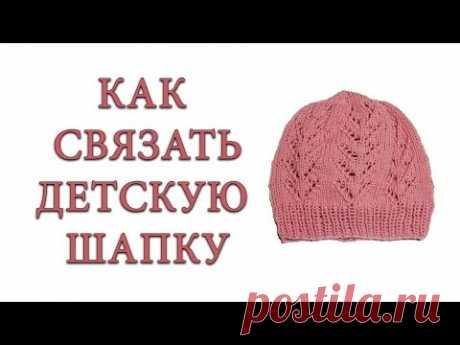 Как связать детскую шапку спицами. Шапка для девочки дошкольного возраста на весну.