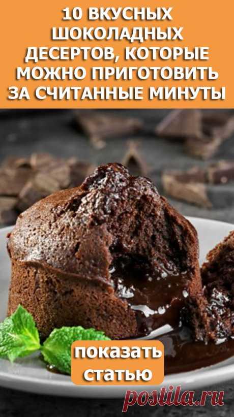 СМОТРИТЕ: 10 вкусных шоколадных десертов, которые можно приготовить за считанные минуты