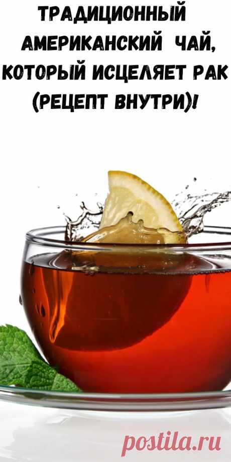 Традиционный американский чай, который исцеляет рак (Рецепт внутри)! - Полезные советы красоты