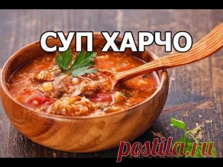 Como preparar la sopa del jarchó. ¡La receta vkusneyshy de la sopa! - YouTube