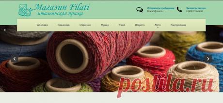 Итальянская пряжа на бобинах - Интернет магазин Filati45.ru