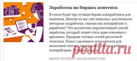 Заработок на биржах контента  Биржа контента – это дополнительный доход, который может зарабатывать любой желающий. https://money-internet-list.blogspot.com/p/news-post-page.html