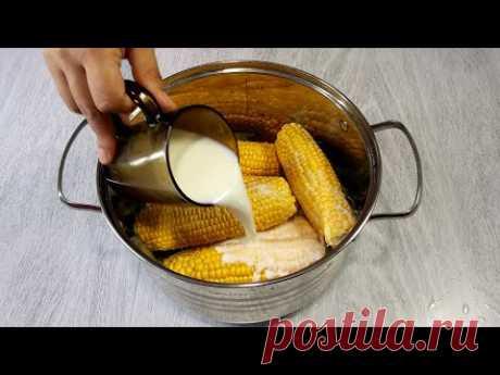 Кукуруза и Молоко ! Вот, как нужно готовить Кукурузу, без возни и заморочек!