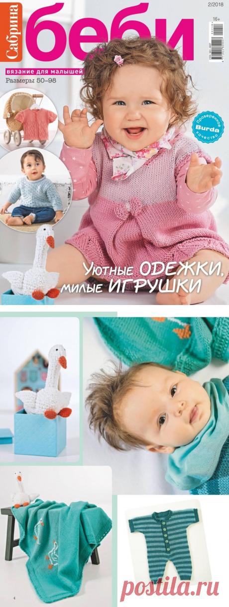 Сабрина Беби №2 2018 От 0 до 3 лет