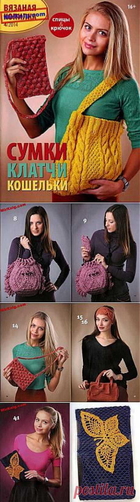 Вязаная копилка №4 2014. Сумки, клатчи, кошельки.