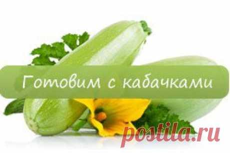 Маринованные кабачки по-корейски быстрого приготовления на зиму   Это вкусная малосольная закуска, которая придаст любому зимнему застолью нотку пикантности. По такому же способу вы сможете замариновать огурцы.  Нам понадобится, чтобы законсервировать овощ: морковь – 1 кг; кабачки – 2 кг; лук – 500 г; соль – 2 ст. л.; сахар – 1 стакан; подсолнечное масло – 1 стакан; кориандр – по вкусу; уксус – 1 стакан; черный перец молотый – по вкусу.   Приготовление:  Кабачки и морковь ...
