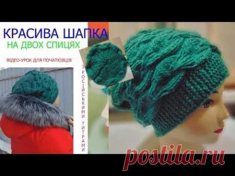 Красива шапка вязана двома спицями.Beautiful hat.