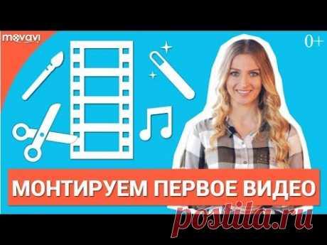 Как быстро отредактировать видео?