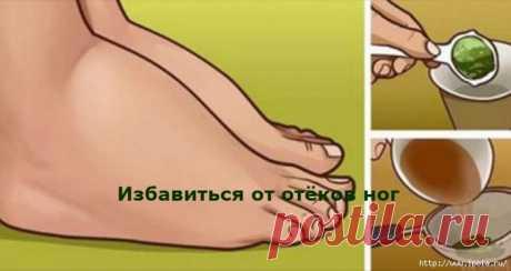 Избавиться от отёков ног Вам поможет мятная ванночка!