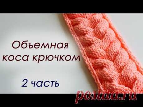 ОБЪЕМНАЯ КОСА КРЮЧКОМ - 2 часть