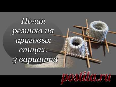 """How to connect edge of a product with imitation of """"полой резинки"""" on circular spokes 