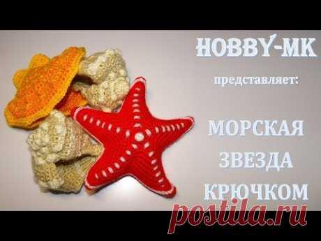 Морская звезда крючком (авторский МК Светланы Кононенко)
