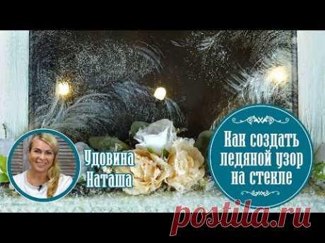 Имитация ледяных узоров на стекле ❄️ МК Натальи Удовиной. Нежный светильник в виде окошка с цветами.