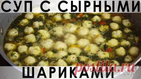 Овощной суп с сырными шариками Здравствуйте, товарищи Кулинары! Любите супы со всякими клёцками, фрикадельками и шариками? Мы очень! Поэтому принесли вам сегодня овощной суп с сырными шариками (ведь мы фанаты сыра :)). Как и очень ...