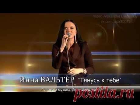 """Инна ВАЛЬТЕР - """"Тянусь к тебе"""""""