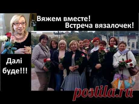 Встреча рукодельниц 28.09.19. Алена Никифорова. Вязание.