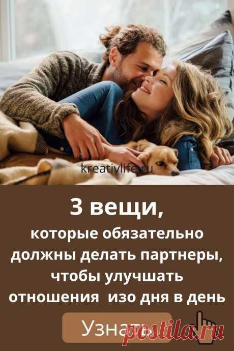 3 вещи, которые должны делать влюбленные, чтобы укрепить свои отношения