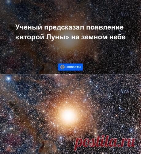 10-7-21-Ученый предсказал появление второй Луны на земном небе - Новости Mail.ru