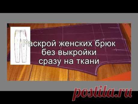 Раскрой женских брюк на ткани
