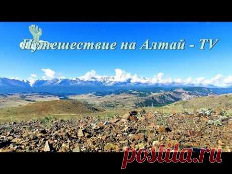 Трейлер канала: Путешествие на Алтай - TV - YouTube
