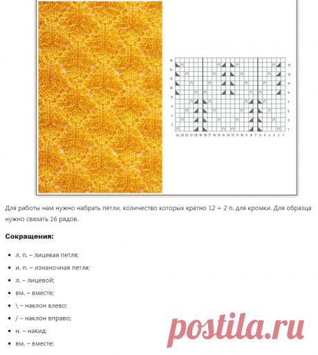 Схемы и орнаменты для вязания спицами с описанием, фото и видео мк