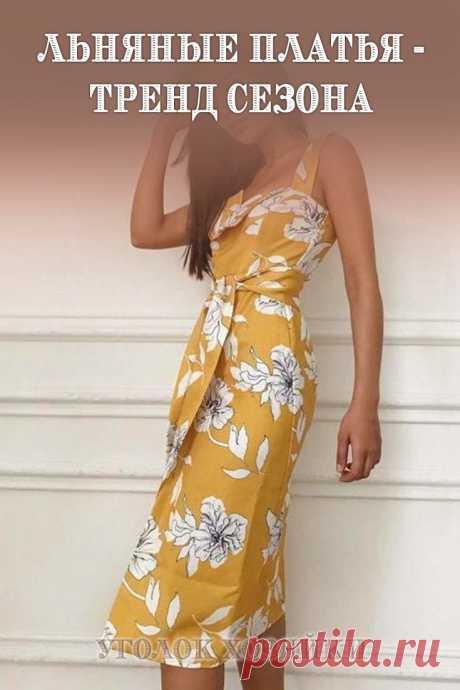 Тренд сезона — натуральные материалы, среди которых предпочтение отдается льняным тканям. Модные коллекции этого года содержат много моделей платьев и костюмов, сшитых из льняных тканей.