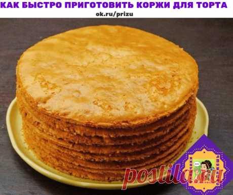 Как быстро приготовить коржи для торта?   Коржи для торта в количестве девять - десять штук можно приготовить всего за пол часа. Затем взбить или сварить крем, промазать коржи и получится вкуснейший торт. Рецепт приготовления коржей предлагаем ниже...  Итак, нам нужны такие продукты: двести грамм сметаны и одна чайная ложечка соды пищевой, плюс двести грамм сахарного песка и три стакана муки.  Как готовить тесто для коржей: сметана перекладывается в емкость стеклянную, доб...