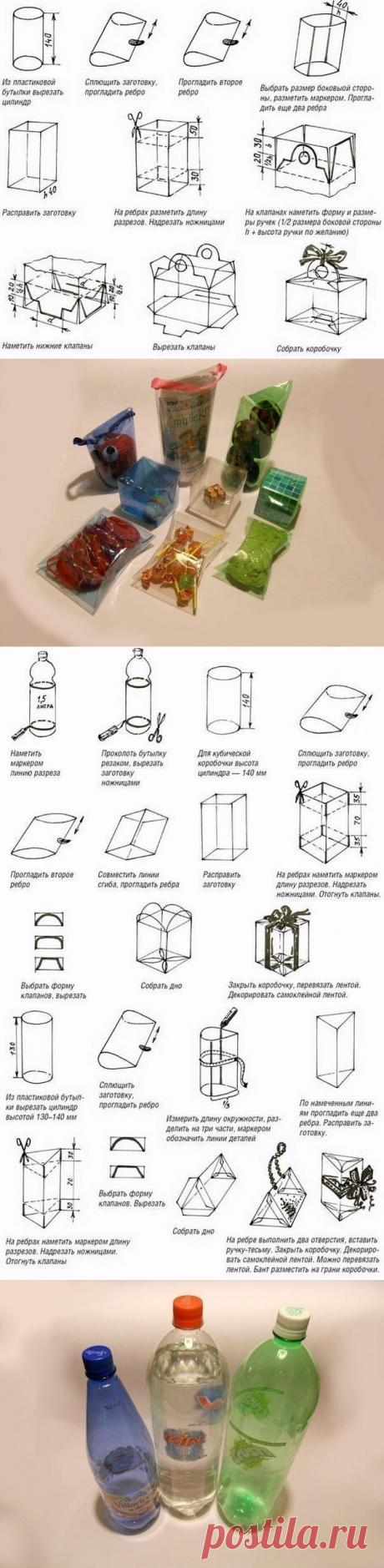Коробочки для подарков из пластиковых бутылок