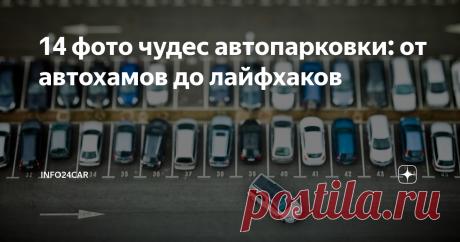 14 фото чудес автопарковки: от автохамов до лайфхаков