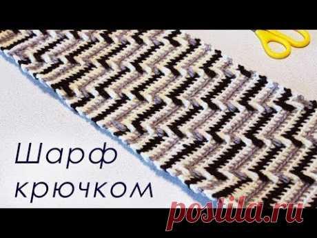 LA BUFANDA DE HOMBRE POR EL GANCHO Crochet Scarf - YouTube