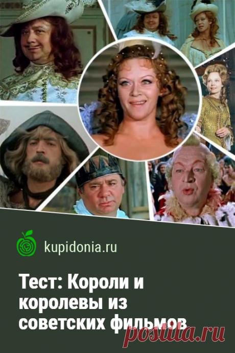 Тест: Короли и королевы из советских фильмов. Развлекательный тест о королевских особах из советским фильмов.