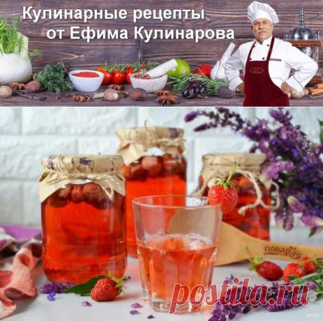 Компот из клубники на зиму   Вкусные кулинарные рецепты с фото и видео