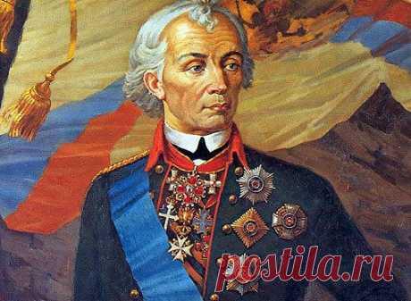 А. В. Суворов - великий русский полководец, не познавший ни одного поражения (на его мундире среди многочисленных наград - золотая звезда ордена Святого Георгия)