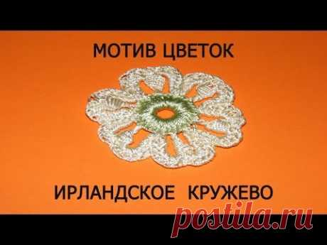 Ирландское кружево. Вязание цветов.  Вязание для начинающих Crochet flower