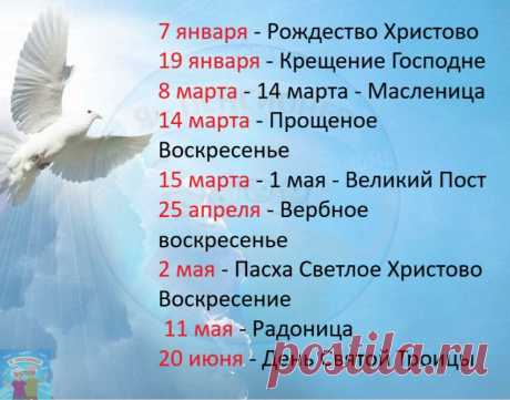 Православные праздники в 2021 году. Полезная информация, сохраняйте, чтобы не потерять...    необычные вязаные шали крючком видео уроки