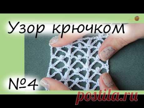 PATTERN HOOK No. 4. VERY OPENWORK AND NEZHNYYUZOR KRYUCHKOM. Knitting lessons hook. || BEGIN to KNIT!