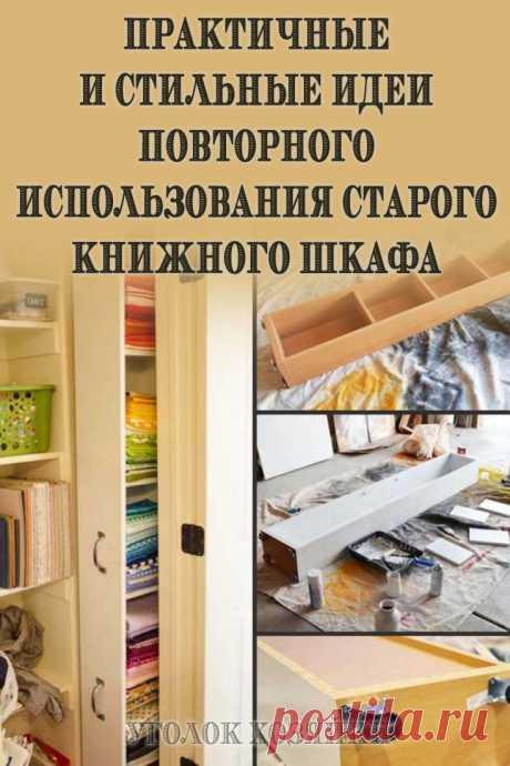 Прежде чем отправлять старый книжный шкаф в утиль, подумайте как и во что его можно переделать.