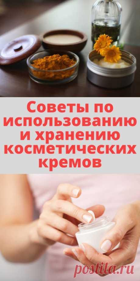 Советы по использованию и хранению косметических кремов - My izumrud