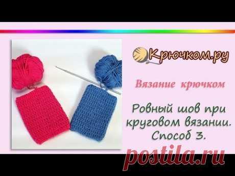 Ровный шов при круговом вязании крючком. Способ 3. Вязание в одну петлю 2ССН. Crochet