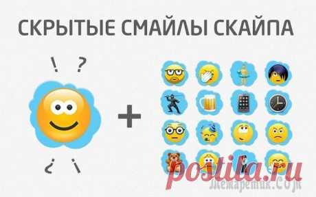 Раскрываем скрытые возможности Skype Программой Skype мир пользуется уже с 2003-го года, но не многие знают о всех её возможностях. И так начнём!При последовательном зажатии 3 и более кнопок на клавиатуре, при наборе текста в окошке, соб...
