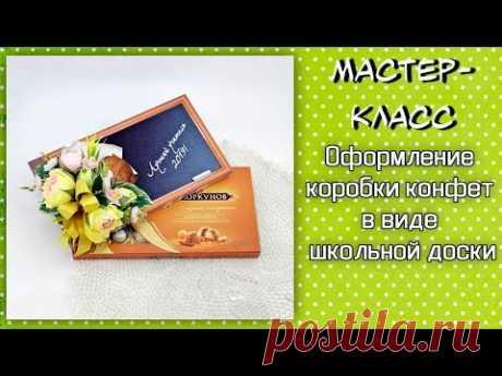 Оформление коробки конфет в виде школьной доски ❤️ Подарок учителю своими руками.