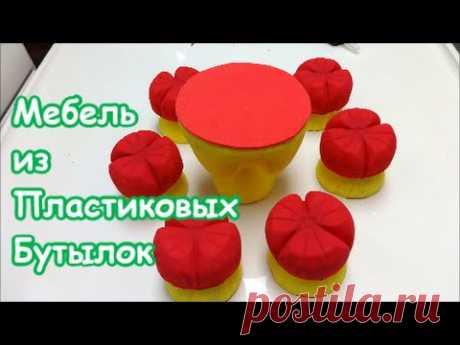Как Сделать Мебель из Пластиковых Бутылок для Кукольного Пикника