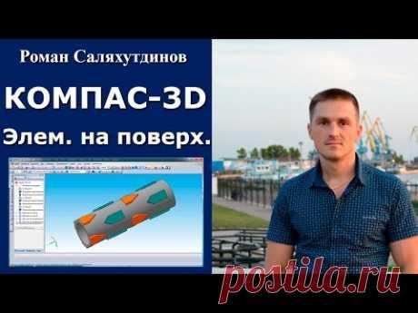 КОМПАС-3D. Создаем элементы на цилиндрической поверхности   Роман Саляхутдинов