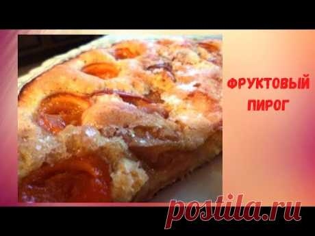 🍩 Простой Фруктовый Пирог