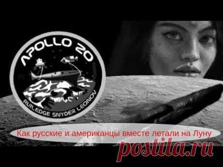 Аполлон 20 . Как русские и американцы вместе летали на Луну - YouTube