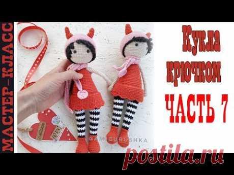 142 Игрушка амигуруми Кукла чертенок крючком вязаная девочка Часть 7 Мастер класс