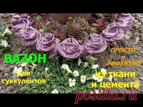 Двухъярусный ВАЗОН из Цемента и Ткани // Садовые Вазоны Своими Руками