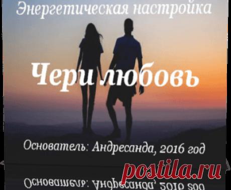 Энергетическая настройка Чери Любовь — Андресанда