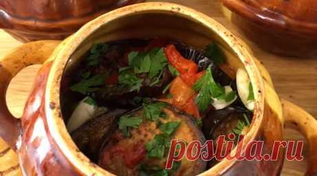 Баклажаны с овощами в горшочках: изумительный обед или легкий ужин