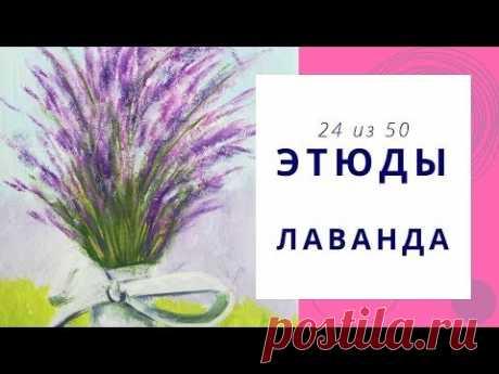 2️⃣4️⃣ ЛАВАНДА (гуашь). Серия «50 этюдов»